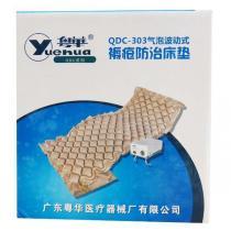 粵華褥瘡防治床墊氣泡型