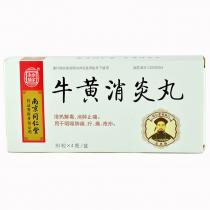 南京同仁堂牛黃消炎丸120丸
