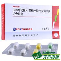 丽珠维三联枸橼酸铋钾片/替硝唑片/克拉霉素片组合包装