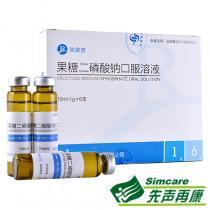瑞安吉果糖二磷酸钠口服溶液