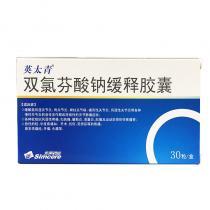 英太青双氯芬酸钠缓释胶囊50mg*30粒