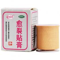 鼎泰愈裂貼膏(冬令)2.5厘米*100厘米