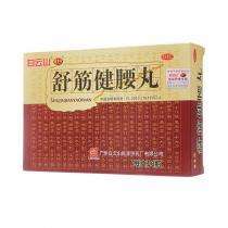 陳李濟舒筋健腰丸1大盒(10瓶)