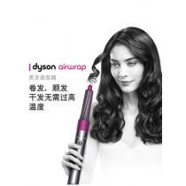 戴森Airwrap造型HS01 Smooth+Tame 卷发棒自动卷发负离子不伤发 卷发、顺发、干发 无需过高温度