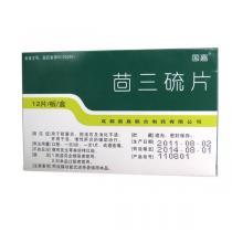 国嘉茴三硫片12片