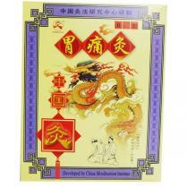 中国灸胃痛灸2贴