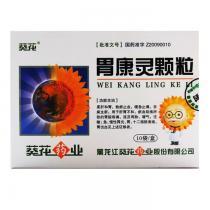 葵花胃康靈顆粒10袋