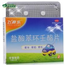 飛賽樂鹽酸苯環壬酯片2片
