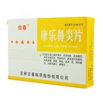 吉春康樂鼻炎片36片